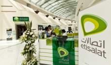 """أرباح """"مجموعة إتصالات"""" الإماراتية ترتفع بنحو 6% بالربع الثالث"""
