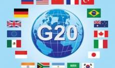 """وزراء مالية مجموعة الـ20 يتفقون على خريطة طريق لمواجهة """"كورونا"""""""
