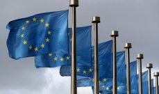 المفوضية الأوروبية تقترح تخصيص 143.5 مليار يورو في شكل منح لتمويل التعافي الاقتصادي  في 2022