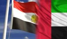 الإمارات تدرس شراء حصة من شركة وطنية مصرية