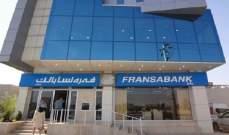 """إتفاقية لتمويل التجارة بين """"فرنسبنك"""" والبنك الأوروبي بقيمة50 مليون دولار"""