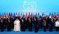 """""""مجموعة العشرين"""": ندعم التعاون الدولي لرصد أثر """"الجائحة"""" على التجارة"""