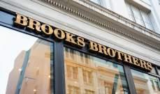 """بعد 202 عاماً على تأسيسها.. شركة ملابس الرؤساء """"بروكس براذرز"""" تعلن إفلاسها"""