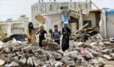 تقرير: الفشل بإنهاء حرب اليمن الآن قد يكلّف العالم 29 مليار دولار