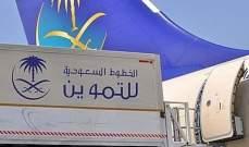 """""""الخطوط السعودية للتموين"""" تتكبد 130 مليون ريال خسائر خلال 6 أشهر"""