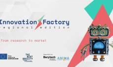 """""""بيريتك"""" تطلق برنامج مصنع الابتكار الإقليمي 2020"""