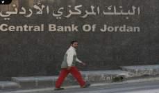 السيولة الفائضة في البنك المركزي الأردني ترتفع 51 مليون دينار