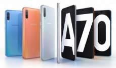 """""""سامسونغ"""" تكشف عن الهاتف """"A70"""" بشاشة طويلة وثلاثة كاميرات"""