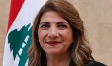 """وزيرة العدل: كان على """"مصرف لبنان"""" تسليم الحسابات المطلوبة منذ اللحظة الأولى إذ لا سرية على المال العام"""