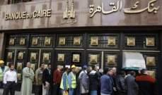 """""""كابيتال إنتليجانس"""" تؤكد تصنيفها لـ""""بنك القاهرة"""" مع نظرة مستقبلية مستقرة"""