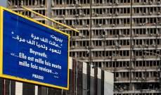 بعد انفجار مرفأ بيروت هل يولد الميثاق الجديد في لبنان ضمن وصاية دولية؟