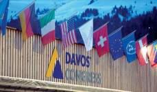 """إنطلاق منتدى """"دافوس"""" 2020 بمشاركة 3 آلاف سياسي ورجل أعمال وأكاديمي"""