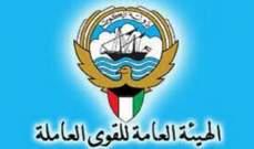 """""""القوى العاملة الكويتية """"ناقشت تسهيل تبادل العمالة مع كينيا"""