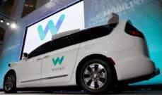 """""""وايمو"""" تنوي إطلاق خدمة النقل عبر السيارات ذاتية القيادة"""