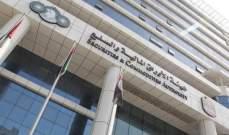 الرئيس التنفيذي لهيئة الأوراق المالية الإماراتية: نعمل على إنجاز 26 نظاماً جديداً خلال 2019