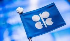 """مصادر: هذا ما ستتحمّله كل من """"أوبك"""" والمنتجين المستقلين من خفض إنتاج النفط"""