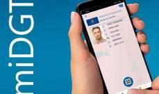 الهاتف الذكي بديل لرخصة القيادة في إسبانيا بحلول 2020