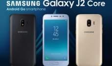"""سامسونغ"" تطلق هاتفها الجديد ""Galaxy J2 Core"""