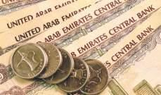 الإمارات.. وزارة المالية تؤكد عدم وجود تغيير في حجم الإنفاق في موازنة 2020