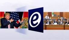 الموجز الأسبوعي: لجنة المال أنجزت كل مواد قانون الموازنة .. وترامب يستعد لحرب عملات
