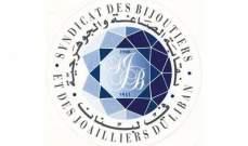 نقابة الصاغة والجوهرجية في لبنان تحذر من التداعيات السلبية لضريبة 3% على المستوردات