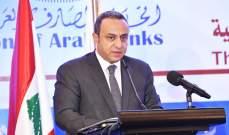 فتوح عن قانون قيصر: إتحاد المصارف العربية يعمل للتلاؤم مع المقتضيات التي تفرضها القوانين الأميركية والدولية