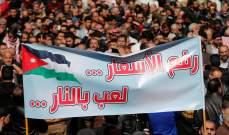 الأردن يستبق الإنفجار الشعبي بحزمة إجراءات لتحسين مستويات المعيشة