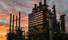 معهد البترول الأميركي: تراجع مخزونات الخام إلى 417.94 مليون برميل