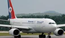 """إستئناف العمل في مطار """"الريان"""" اليمني إعتباراً من 9 الجاري"""