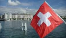 باحثون: سويسرا مؤهلة لمزيد من النمو الاقتصادي