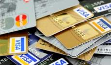 هكذا تُسرق بطاقات الائتمان في مواقع التواصل الاجتماعي!
