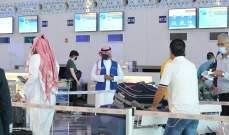 السعودية.. إنتهاء حظر دخول المسافرين إلى المملكة