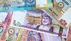 المركزي العماني يعتزم تقديم سيولة إضافية للمصارف بقيمة 20 مليار دولار