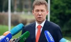 """ميلر: """"غازبروم"""" الروسية تجري محادثات لزيادة مبيعات الغاز إلى الصين"""
