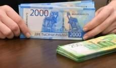 المركزي الروسي يقرر رفع سعر الفائدة الرئيسي