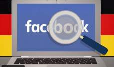 """ألمانيا تمنح """"فيسبوك"""" مهلة 12شهراً للتوقف عن تتبع بيانات المستخدمين"""