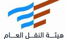 """""""هيئة النقل العام"""" السعودية تحدد 12 منطقة لوجستية لإدارتها من القطاع الخاص"""