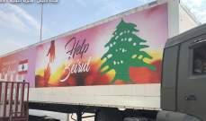 وصول مساعدات من بلجيكا إلى لبنان