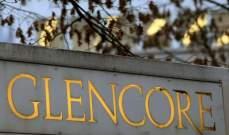"""""""غلينكور"""": النحاس بحاجة للارتفاع إلى 15 ألف دولار لتشجيع الاستثمارات بالمناجم"""