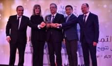 """تتويج المصارف الفائزة بجائزة """"التميّز الرقمي للمصارف العربية لعام 2018"""" في دورتها الأولى في تونس"""