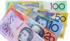 الدولار الأسترالي يرتفع بنسبة 1% إلى 0.6828 دولار