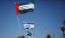 """مذكرة تفاهم بين الإمارات و""""إسرائيل"""" في مجال التكنولوجيا المالية"""