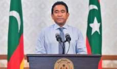 المالديف تصادر 6.5 ملايين دولار من الرئيس السابق للبلاد