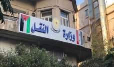 وزارة النقل السورية تغلق جميع الموانئ البحرية بسبب الأحوال الجوية