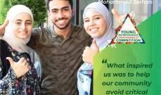 الأخوة سرحان.. براءة اختراع وتكريم عربي ودولي وغياب رسمي لبناني