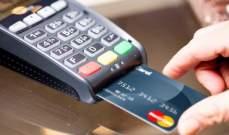 تركيا تتصدّر أوروبياً.. في عدد بطاقات الائتمان والبطاقات المصرفية