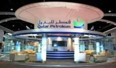 """""""قطر للبترول"""" تمنح عقد التصميم لقوائم منصات الإنتاج في """"مكديرموت"""""""