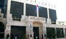 الأردن: إنخفاض الاستثمار الأجنبي المباشر بنهاية النصف الأول من العام الجاري الى 51.67%