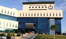 """""""مؤسسة النفط الليبية"""" تكشف عن محادثات دولية لاستئناف إنتاج النفط"""