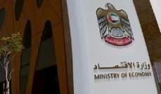 وزارة الاقتصاد الإماراتية تبحث تخفيض أسعار تصليح السيارات في الوكالات